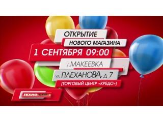 """Открытие нового магазина """"Техно-Бум"""" в Макеевке"""